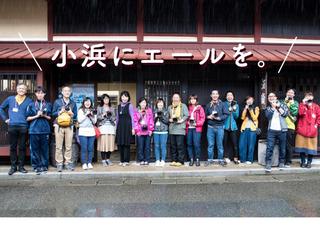 「京に一番近い港・若狭おばま」町並み再生プロジェクト始動!