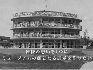 鳥取の日本一古い円形校舎を日本一新しいフィギュアの聖地に!