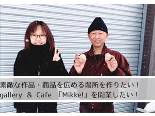 旭川でハンドメイドや規格外野菜の展示をするカフェを開きたい!