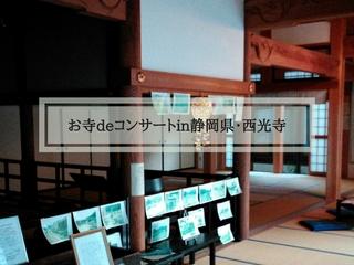 縁結びで人気の西光寺で歌とハープの生演奏コンサートを開催!