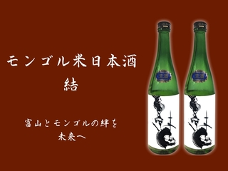 モンゴル米日本酒「結」で、富山とモンゴルの絆を未来へ