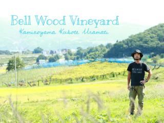 上山発!ガレージワイナリーを立ち上げ本格ワイン造りを目指す!