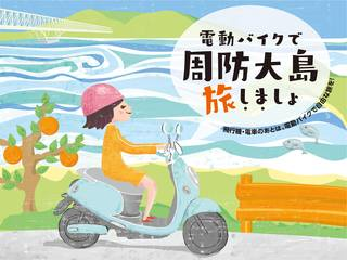 瀬戸内のハワイ周防大島をレンタル電動バイクで盛り上げたい!