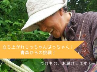 青森県から高齢者が立ち上がる!まごころ込めた漬物を皆さまに。