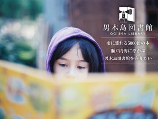 雨に濡れる5000冊の本。瀬戸内海に浮かぶ男木島図書館を守りたい