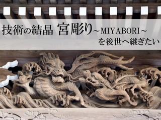 知られざる日本の文化財「寺社の装飾彫り物~宮彫り」の修復作業