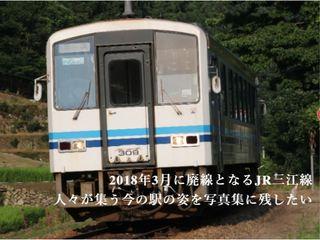 88年の歴史に幕を下ろす三江線全駅の日常風景を一冊の写真集に