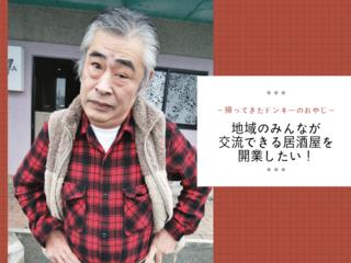 【帰ってきたドンキーのおやじ】福井県大野市で居酒屋を開きたい