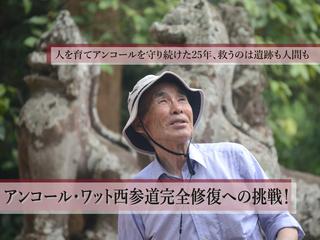 上智大学石澤良昭。アンコール・ワット西参道完全修復への挑戦!