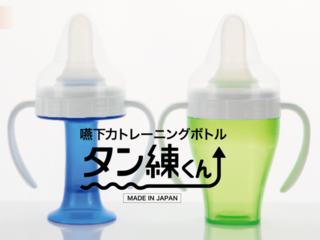 歯医者さんが開発!食べる力を鍛える嚥下力トレーニングボトル
