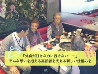 国内初?!高齢者向け「外食サイト」で食生活を楽しくしたい!