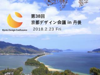 「丹後の未来を創る」第38回京都デザイン会議 in 丹後
