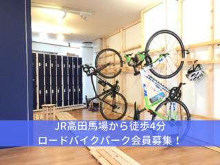 ロードバイクで快速通勤!高田馬場ロードバイクパーク会員募集!
