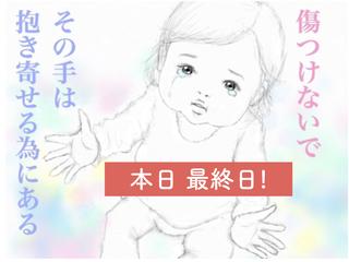 虐待死ゼロへ!子供達と育児中の方に贈る『お守り絵本』を出版