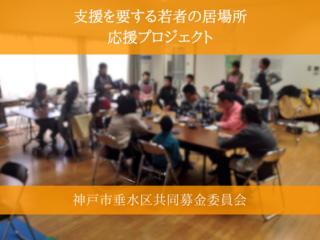 神戸市垂水区で、支援を必要とする若者のための居場所づくりを!