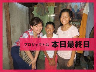 セブ島の貧困に取組むNPO支援を学びに4月の世界大会へ!