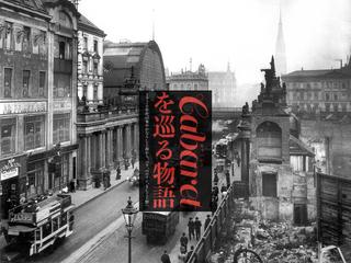 1920年代ヨーロッパ、キャバレー文化。東京で一夜限りよみがえる