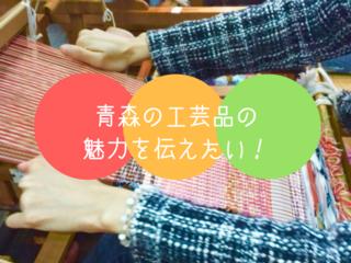 青森の工芸品の魅力を伝える、通販サイトを作成します!