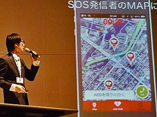 心停止の現場にすぐに付近の救助者を呼んで命を救うSOSアプリ