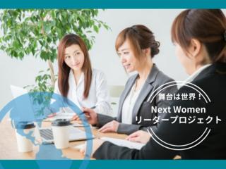 シリコンバレー発女性リーダー育成プロジェクト!ともに世界へ