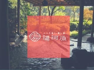 湯河原温泉の老舗土産店をリニューアル。新たな街の観光拠点に!