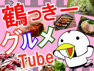 地元を盛り上げたい!山形県庄内地域のグルメ動画サイトを作る!