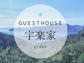 高知県宇佐の漁師町に、みんなが集う小さなゲストハウスをOPEN!