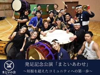 2018年夏!和太鼓で繋がる「まといの会」が発足記念公演へ!