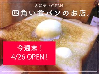 オープン直前!健康志向の人気食パン専門店 2号店を吉祥寺へ!