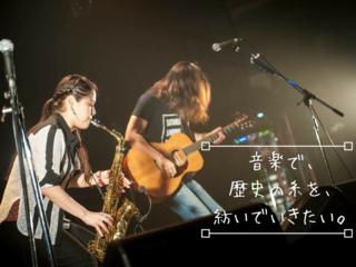 音楽で歴史の糸を紡ぐ、沖縄で「慰霊の日」ライブを開催したい!