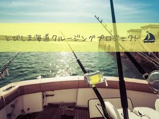 故郷に観光客を!瀬戸の島を繋ぐ「とびしま海道」でクルージング