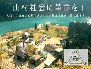 山村社会に革命を。人とものが集まる拠点が福島県三島町にOPEN