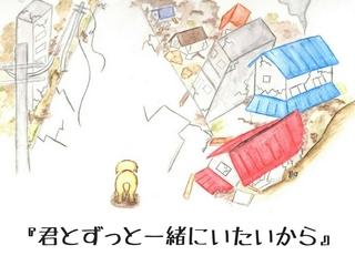 命の大切さを伝える絵本で、震災時に大切なペットの命を守りたい