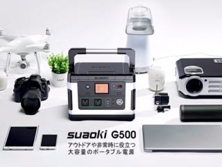 どこでも電源がある生活を!suaokiポータブル電源G500の先行販売!