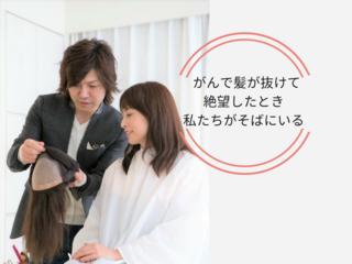 がん患者が美容のちからで、自分らしくあり続ける場所を東京に。
