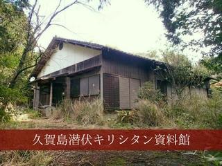 五島列島久賀島に、潜伏キリシタン達の歴史を紡ぐ場所を!