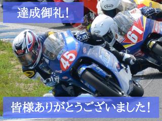 15歳の少年オートバイレーサー「ロードレース」で世界を目指す