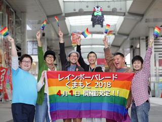 熊本で2回目となるレインボーパレードを開催したい!