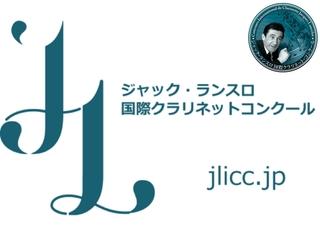 日本から世界へ!未来ある若手クラリネット奏者を育成したい!
