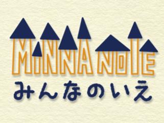 日本一☆が綺麗な阿智村に、誰もが集える「みんなのいえ」を!