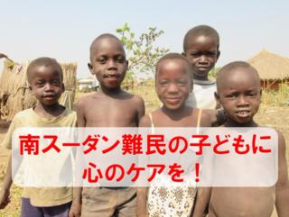 紛争でトラウマを抱えた南スーダン難民の子供たちに心のケアを!