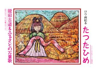 絵本をつくり、奈良県『龍田古道』の歴史を残していきたい
