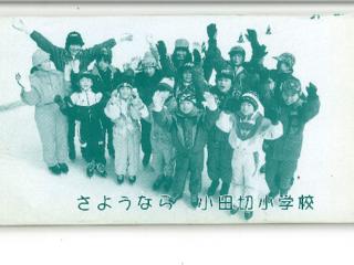 20年前に廃校になった小田切の校歌復活プロジェクト