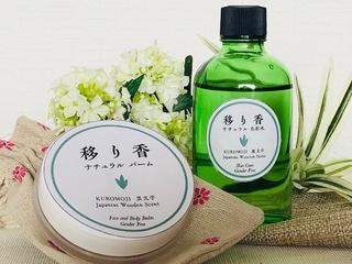 兵庫県香美町の黒文字の木が香る、ナチュラル化粧品を先行販売!