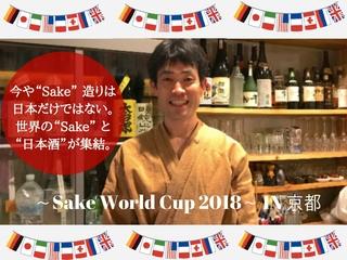 世界初!日本酒と世界のSakeが集結する「Sake World Cup 2018 」