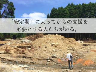 支援が届きにくい「在宅被災世帯」の支援を朝倉市で続けたい。