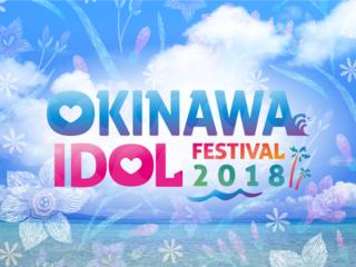 ♡沖縄に14アイドル集結!アイドルにギュッと近づくDVD製作♡