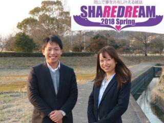 岡山の若者の夢を応援するフリーペーパー「SHARE DREAM」発行!