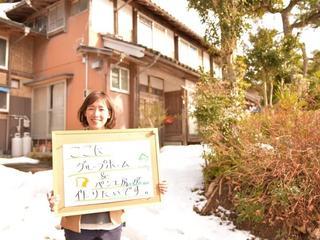 鳥取県岩美町初!パンの匂いが香るグループホームを立ち上げたい