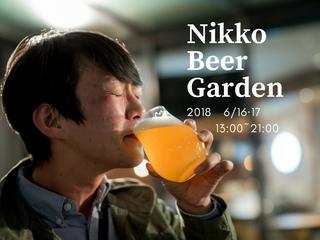 """初酒造の日光ビールを楽しめる """"Nikko Beer Garden"""" を開催!"""